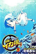 「侵略!イカ娘」コミックス5巻